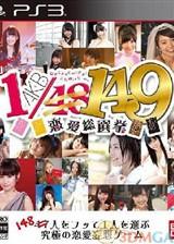 AKB1/149 恋爱总选举 日文日版