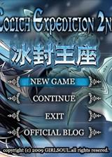 萝莉的远征2ND:冰封王座 v2.0简体中文试玩版