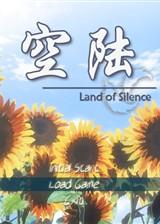 空陆 简体中文硬盘版