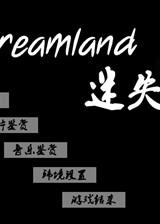 梦境迷失 简体中文硬盘版