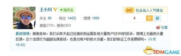 搜狗发声明:浏览器默认设置遭到篡改与360有关