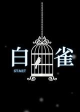 白雀 v1.0简体中文免安装版