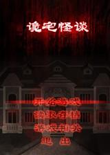 诡宅怪谈EP1 v1.0简体中文硬盘版