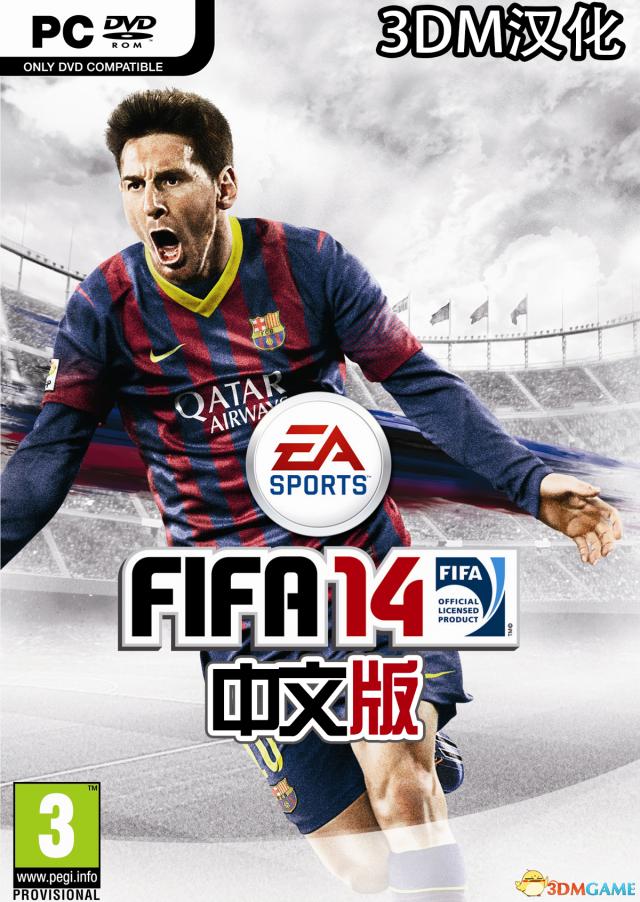 3DM轩辕汉化组制作《FIFA 14》PC版完整汉化发布