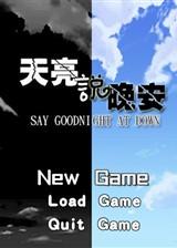 天亮说晚安 v3.0简体中文硬盘版