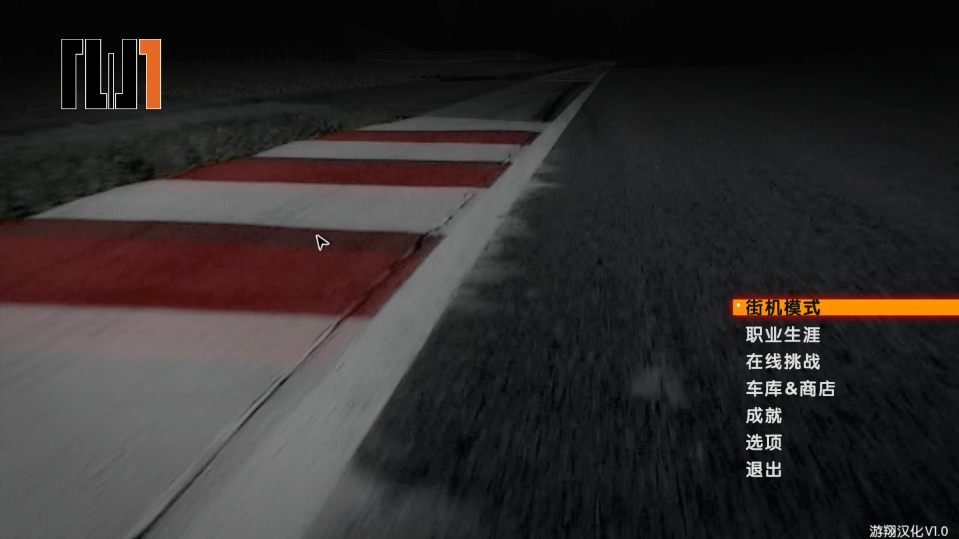 真实世界赛车插图2