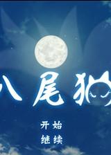 八尾猫 v1.2简体中文硬盘版
