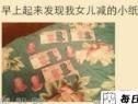 【每日一囧92】钓鱼岛是中国的,老婆是自己的