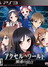 加速世界:加速的顶点 日文日版