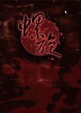 螺旋 v1.3简体中文硬盘版