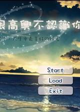 你好,很高兴不认识你 简体中文硬盘版