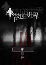 梦的世界 v1.0简体中文硬盘版