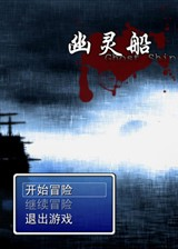 幽灵船 简体中文硬盘版