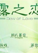 露之恋 v623ALL简体中文硬盘版