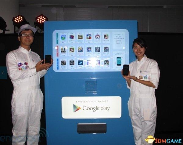 谷歌另类新创意 在日本推出安卓游戏自动售货机