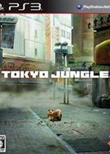 东京丛林 英文带DLC欧版