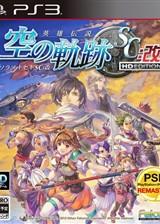 英雄传说:空之轨迹SC改 HD版 日文日版
