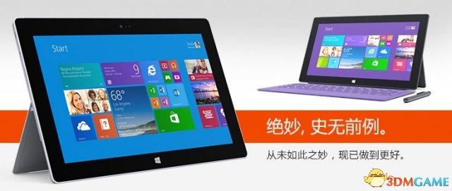 欲购从速 明日12点Surface 2中国正式启动预订