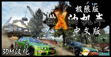 3DM轩辕汉化组《燃油机车:极限版》完整汉化发布