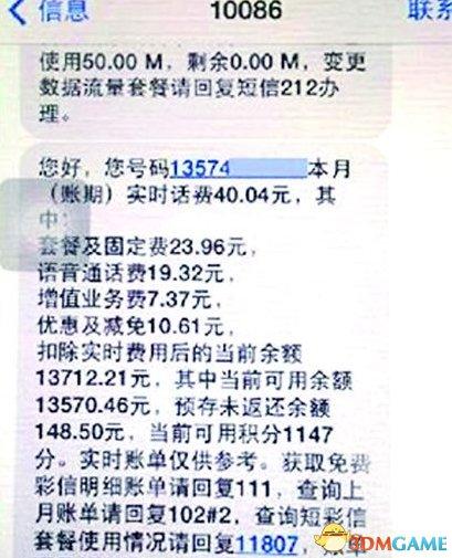 大学生误充13574元话费 秒变VIP用户永不停机