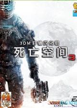 死亡空间3 3DM简体中文汉化GOD版