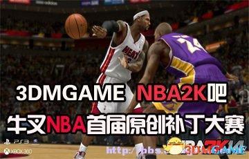 <b>【3DM携手贴吧论坛】首届NBA2K14原创补丁大赛</b>