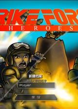 战火英雄 简体中文免安装版