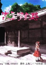 东方梦幻想 v1.4简体中文硬盘版