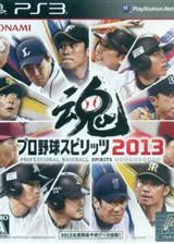 职业棒球之魂2013 日文港版