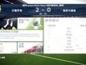 FIFA 14 传奇难度下防守策略演示视频