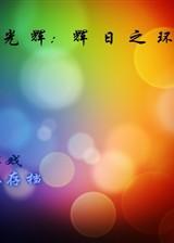 光辉:辉日之环 简体中文免安装版