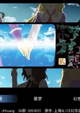东方梦幻想2 简体中文免安装版