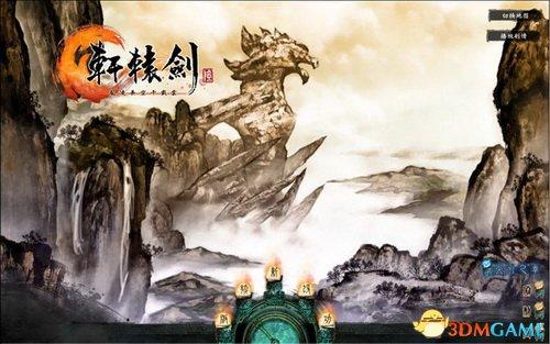 黑火之谜揭开 国产作《轩辕剑6》DLC即将登场