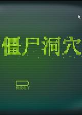 僵尸洞穴 简体中文汉化Flash版