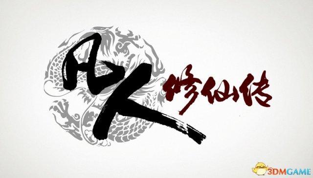 《凡人修仙传:单机版》PC简体中文数字版公布