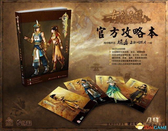 精诚合作 《古剑奇谭2》携手UCG推出官方攻略本