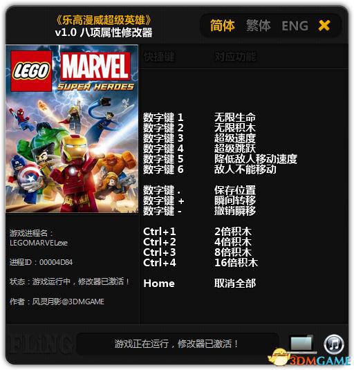 乐高漫威超级英雄 v1.0八项修改器[3DMGAME]