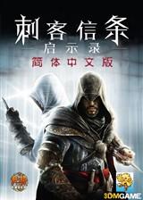 刺客信条:启示录 3DM简体中文汉化ISO版