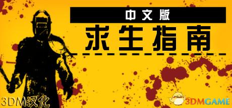 3DM轩辕汉化组《生存指南》简体中文汉化补丁发布