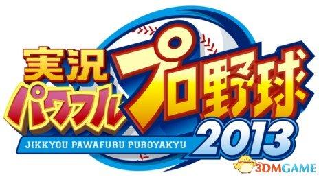 Vita版在日本职棒2013,截止10月27日在日本的销量