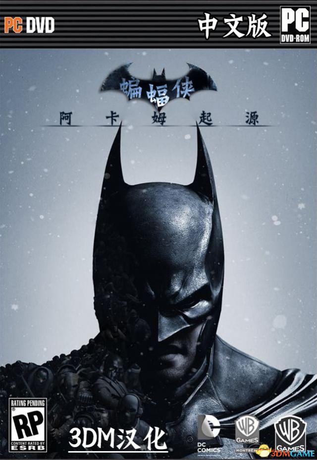 3DM轩辕组《蝙蝠侠:阿卡姆起源》完整汉化发布