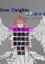 白银骑士团 v0.13K繁体中文免安装版
