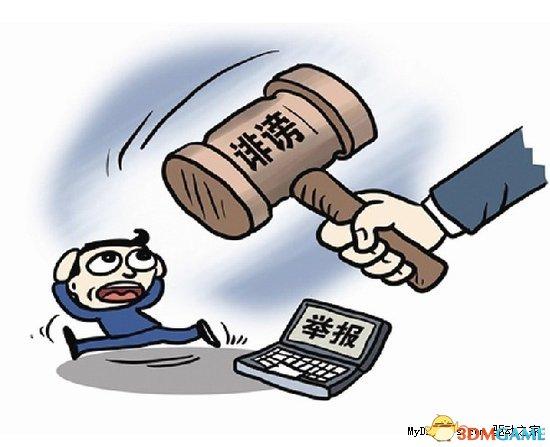 捏造诽谤网友致其跳楼身亡 男子获刑2年8个月