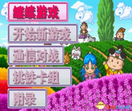[GBA]《桃太郎电铁G》 中文版