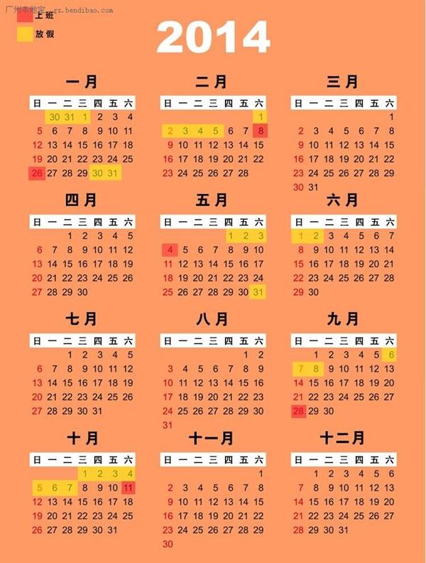 网友自制2014年放假表:比2013年还多休10天