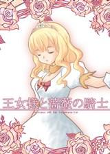 公主与蔷薇骑士 v1.2简体中文免安装版