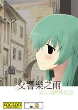 第三人的玛利亚 v1.01简体中文免安装版
