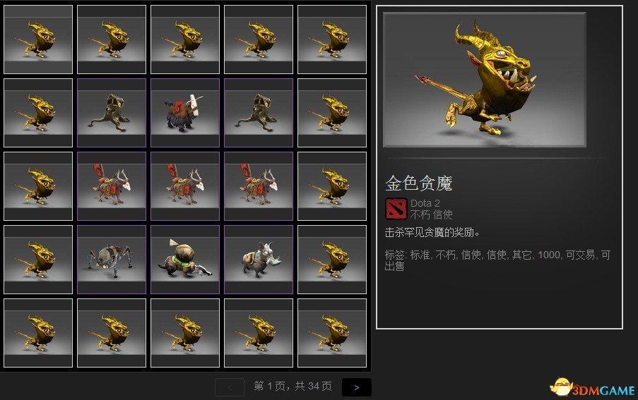 <b>《DOTA2》土豪玩家逆天 收藏物品超30万人民币</b>
