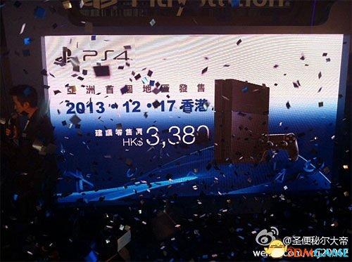 PS4港版12月17日发售 售价约为2650元人民币