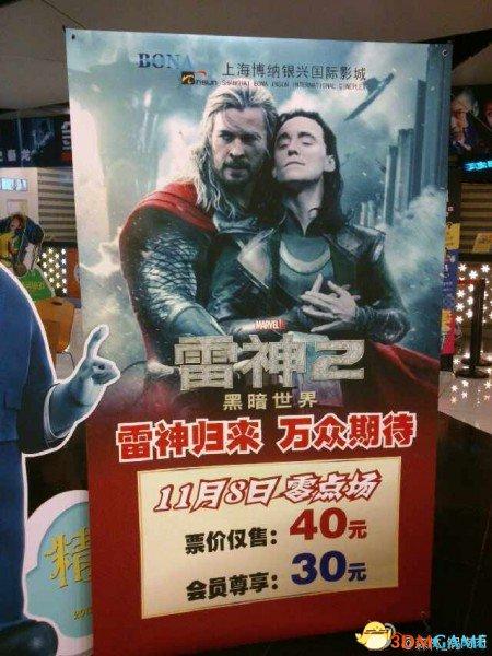 <b>《雷神2》全球席卷1.3亿 上海基情海报引外媒关注</b>